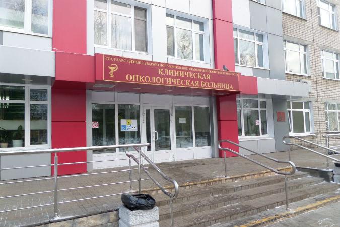 Ярославская онкологическая
